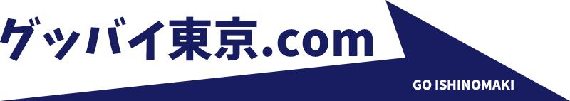 東京脱出旅行社 石巻支店